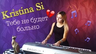 Kristina Si - Тебе не будет больно (LeroMusic | piano cover)