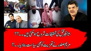 Benazir Case May Be Re-opened | Maryam Yet Again Turns A Condolence Visit Into Dirty Politics