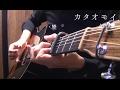 "Aimer「カタオモイ」アコギで弾いてみた ""Kataomoi"" on guitar by Osamuraisan"