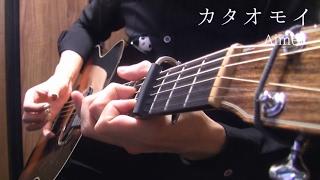 Aimer「カタオモイ」アコギで弾いてみた