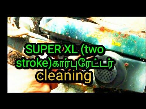 SUPER XL   (two stroke ) கார்புரேட்டர் கிளினிங். தமிழ்