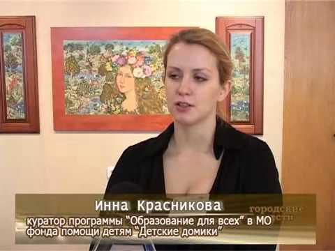 Образование для ВСЕХ, г. Раменское, 30.01.2013