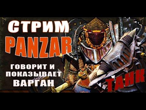 видео: panzar ru стрим. танк