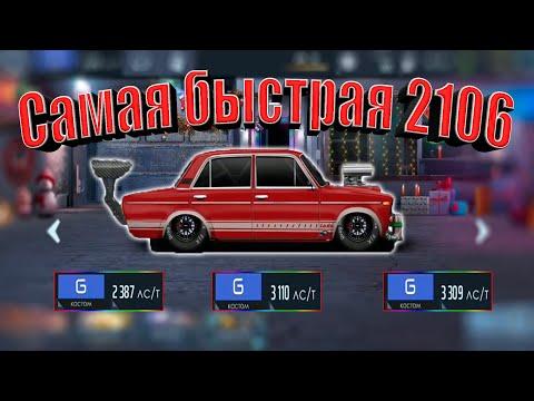 Drag racing: уличные гонки | ОБЗОР НА 2106 (ШОХА) В G КЛАССЕ 3309 ЛСТ | 3 МАШИНЫ В G КЛАССЕ ЗАЧЕМ ?!