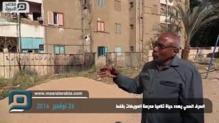 مصر العربية | الصرف الصحي يهدد حياة تلاميذ مدرسة العويضات بقفط