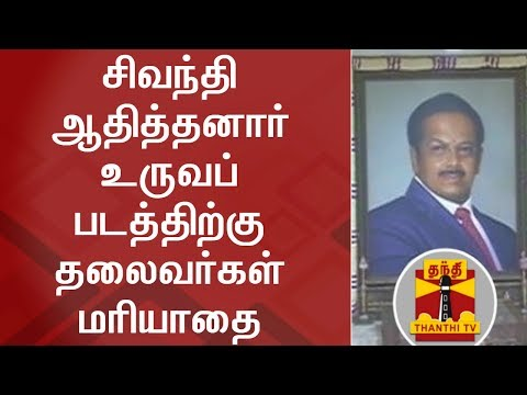 Dr.Sivanthi Aditanar's 5th Death Anniversary : Family Members and Leaders pay floral tribute