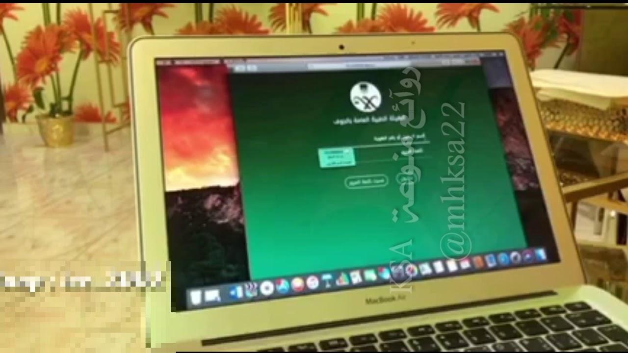 شرح طريقة اوامر او امر اركاب للهيئة الطبية بوزارة الصحة السعودية بعد التحول الالكتروني Youtube