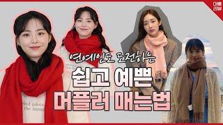 [겨울패션템] 드라마 속 연예인 스타일로 머플러&…