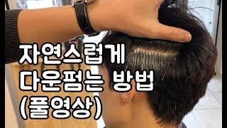 [슈퍼기창] 남자머리 다운펌하는 방법 (풀영상) 교육용