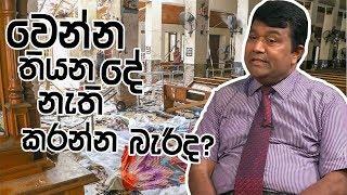 වෙන්න තියන දේ නැති කරන්න බැරිද?   Piyum Vila   26 - 04 - 2019   Siyatha TV Thumbnail