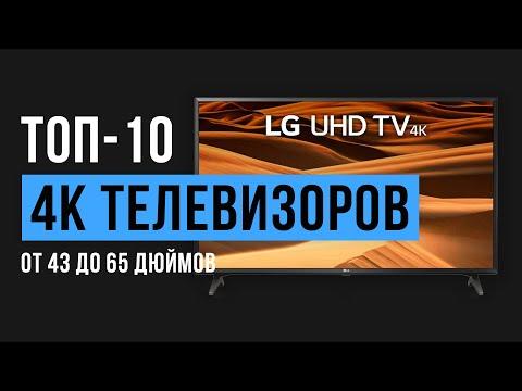 Рейтинг 4K телевизоров с диагональю экрана от 43 до 65 дюймов | ТОП-10 лучших 2020 года