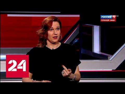 Юлия Витязева рассказала о внутренней политической кухне Украины - Россия 24
