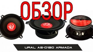 Обзор автомобильных динамиков URAL Урал AS D130 ARMADA