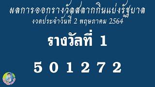 ผลการออกรางวัลสลากกินแบ่งรัฐบาล 2 พฤษภาคม 2564