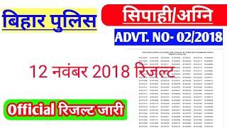 Bihar police सिपाही चालक/अग्नि चालक का result कैसे देखे, Bihar police result 2018,