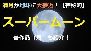 2014年7月12日20時24分は、今年最大の満月『スーパームーン...