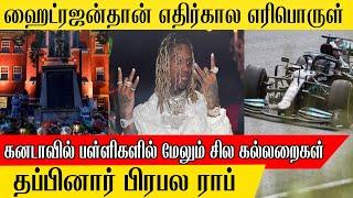 தப்பினார் பிரபல ராப் | Uknews | Braking News Today