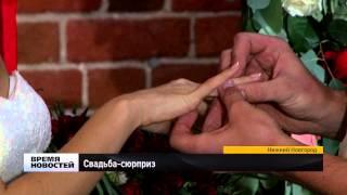 Свадьба-сюрприз стала подарком для нижегородских молодоженов