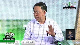 quot-ไทยรัฐ-quot-ดีเบต-quot-quot-มิ่งขวัญ-quot-ตอบชัด-การเมืองจะเป็นอย่างไร-หลังวันเลือกตั้ง-thairathtv
