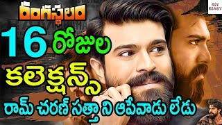Rangasthalam 16 Days Box Office Collections | R...
