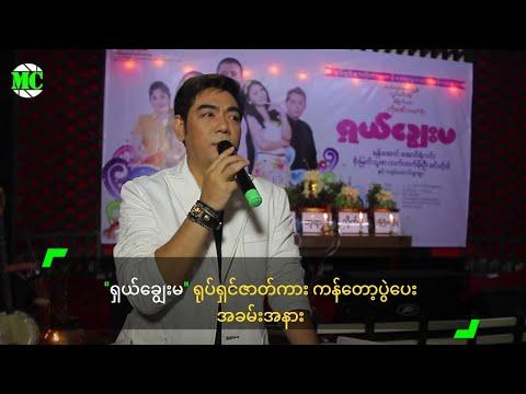 Htet Htet Moe Oo Return to Film Industry After Long Break