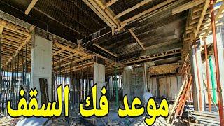 Gambar cover كم تكون مدة فك السقف ؟ 🤔🤔