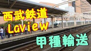 西武鉄道001系「Laview ラビュー」甲種輸送