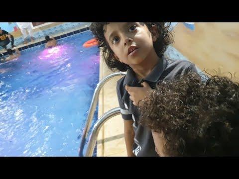 آسر وسامر متحمسين للمسبح في العيد Youtube