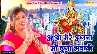 माता रानी के भजन : आओ मेरे अंगना माँ दुर्गा भवानी || Sangeeta Shriwastav || Mata Rani Bhajan