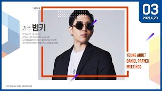 [2021 청년다니엘기도회] 3일차 문화공연 - 범키(…
