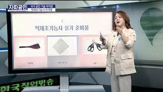 [자따공인 200429]  떡 제조기능사 자격증 / 김…