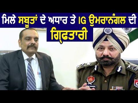 Exclusive: IG Umranangal के ख़िलाफ़ मिले पुख्ता सबूतों के आधार पर गिरफ्तारी: IG Kunwar Vijay Pratap