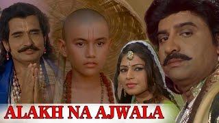 Alakh Na Ajwala | 1990 | Gujarati Full Movie | Upendra Trivedi, Hiten Kumar, Minakshi
