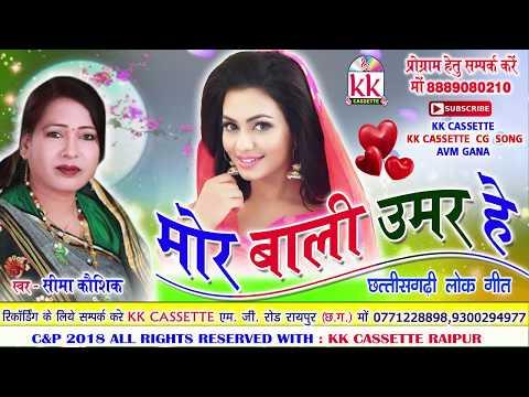 सीमा कौशिक-Cg Song-Mor Bali Umar He-Seema Kaushik-New Hit Chhatttisgarhi Geet Video HD 2018