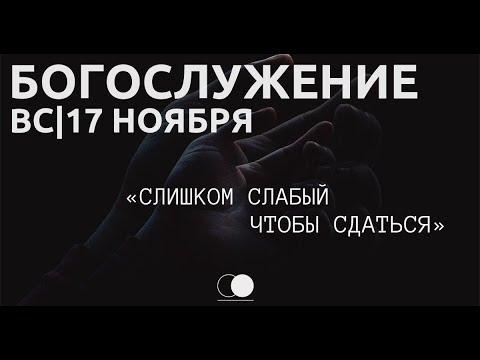 Слишком слабый, чтобы сдаться | Александр Подобедов | Церковь Божия