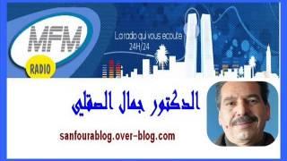 الدكتور جمال الصقلي الأربعاء13/02/13 dr jamal skali