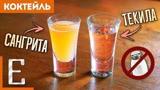 Как пить текилу ПРАВИЛЬНО — Сангрита — рецепт Едим ТВ