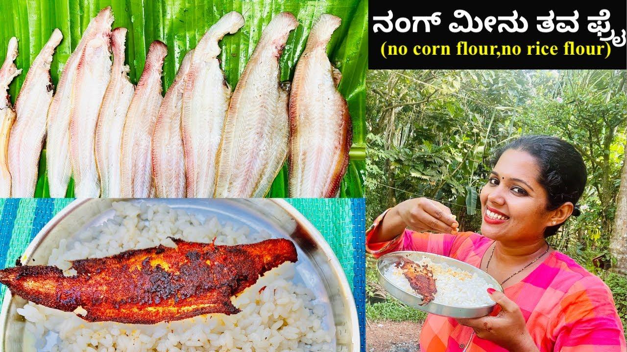 ಈ Tips ನೊಂದಿಗೆ ಮೀನು ತವ ಫ್ರೈ ಮಾಡಿ Coating ಚೆನ್ನಾಗಿ ನಿಲ್ಲುತ್ತೆ   Mangalore Style Nang Fish Tawa Fry