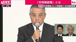 吉本社長が緊急会見17 芸人との「共同確認書」とは(19/07/22)