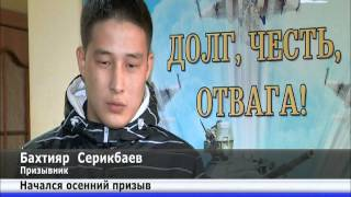 В Казахстане начался осенний призыв в армию(, 2013-10-01T17:18:07.000Z)