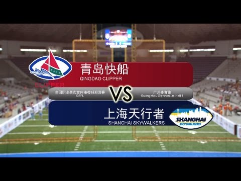 CAFL - Week 4 - Qingdao Clipper vs. Shanghai Skywalkers