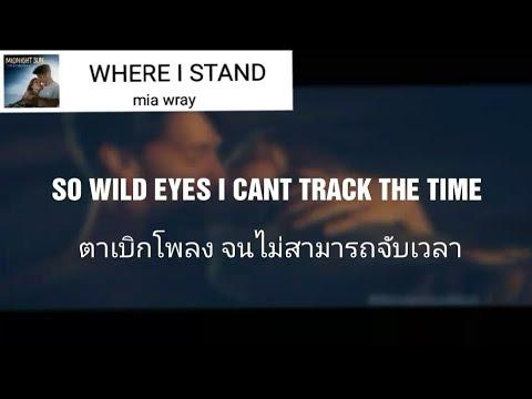 [แปลเพลง - แปลไทย] Where I stand - Mia wray Lyrics