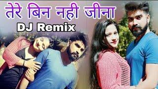 Tere bin kya jeena । Rajasthani dj song 2019। New marwadi song downlod । Mahendra makad।