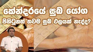කේන්දරයේ සුබ යෝග පිහිටුනත් තවම සුබ ඵලයක් නැද්ද?   Piyum Vila   30-01-2020   Siyatha TV Thumbnail