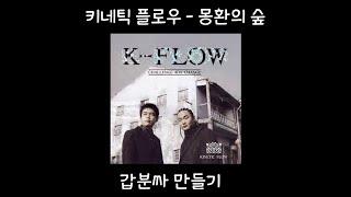 키네틱 플로우 - 몽환…