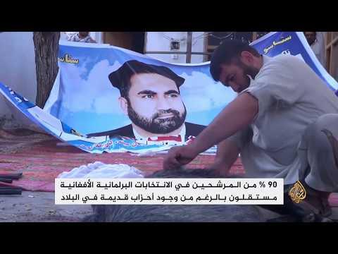 الأثرياء الأفغان يتفننون في شراء الأصوات  - نشر قبل 2 ساعة