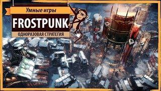 Frostpunk: обзор и рецензия