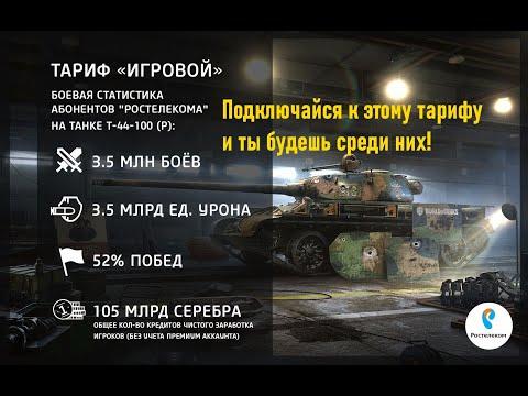 """Тариф """"Игровой"""" от """"Ростелекома"""".Чем хорош Т-44-100 (Р)?World of Tanks.Это Ваш выбор на 2020 год!"""