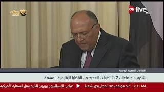 وزير الخارجية :انعقاد اجتماعات 2+2 دليل على تميز العلاقات بين البلدين