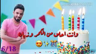 علي الدلفي ... كالو اليوم الكمر ميلاده 6/18